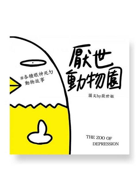 厭世動物園:天天都有ㄐㄅ事,天天都厭世 ~【#各種眼神死ㄉ動物故事】 THE ZOO OF DEPRESSION