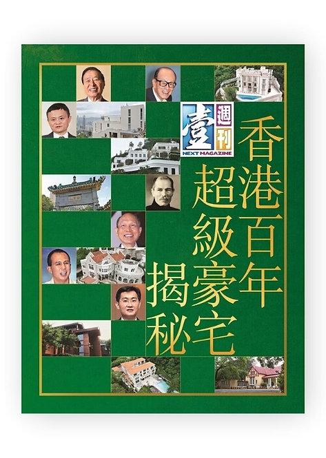 香港百年超級豪宅揭秘