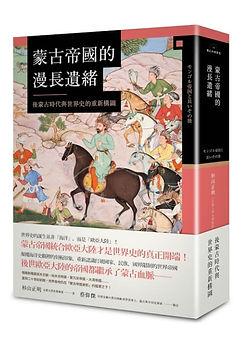 蒙古帝國的漫長遺緒:後蒙古時代與世界史的重新構圖.jpg