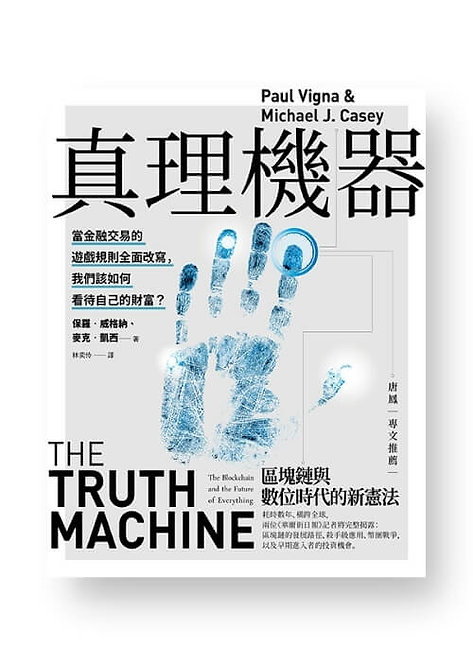 真理機器:區塊鏈與數位時代的新憲法 The Truth Machine: The Blockchain and the Future of Everything