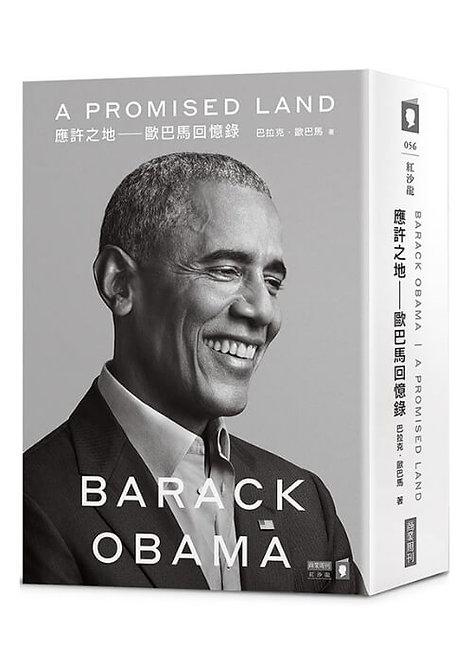 奧巴馬回憶錄,美國大選,美國總統