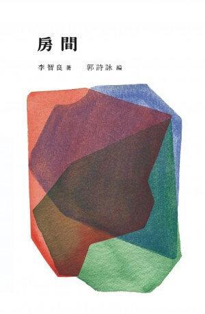 房間, 李智良, 香港文學, 本土文學, 香港小說