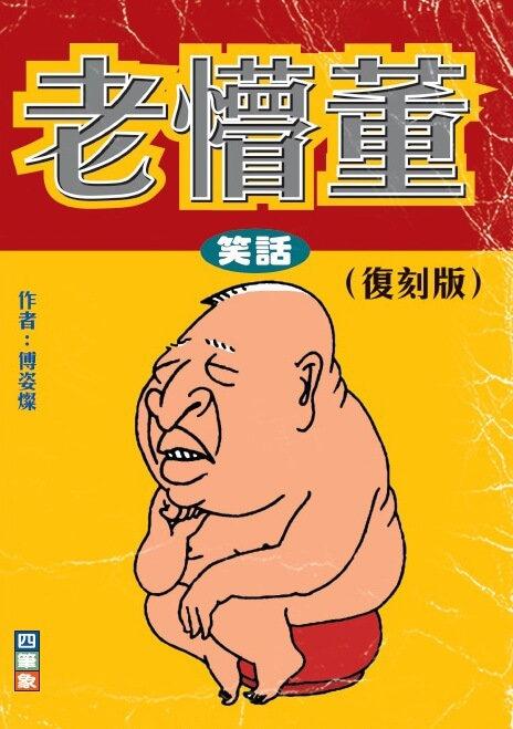 老懵董笑話(復刻版)