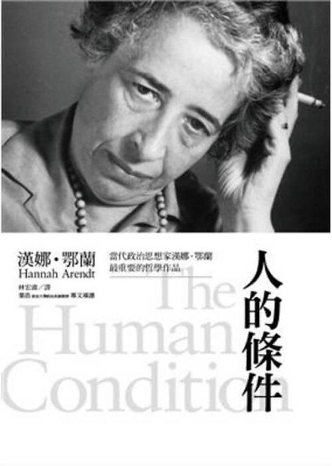 人的條件 (THE HUMAN CONDITION)