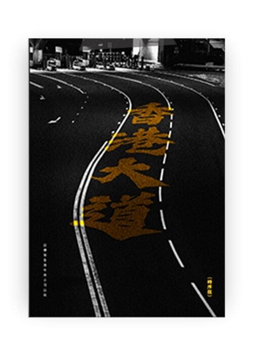 誌傳媒 - 《香港大道》時序再現