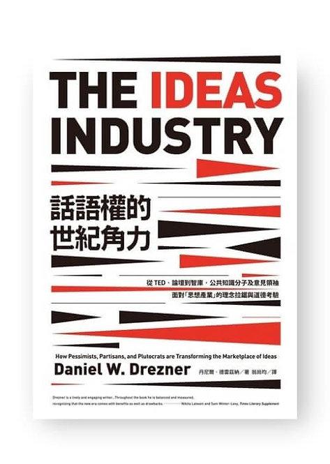 話語權的世紀角力:從TED、論壇到智庫,公共知識分子及意見領袖面對「思想產業」的理念拉鋸與道德考驗