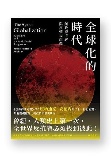 全球化的時代:無政府主義,與反殖民想像