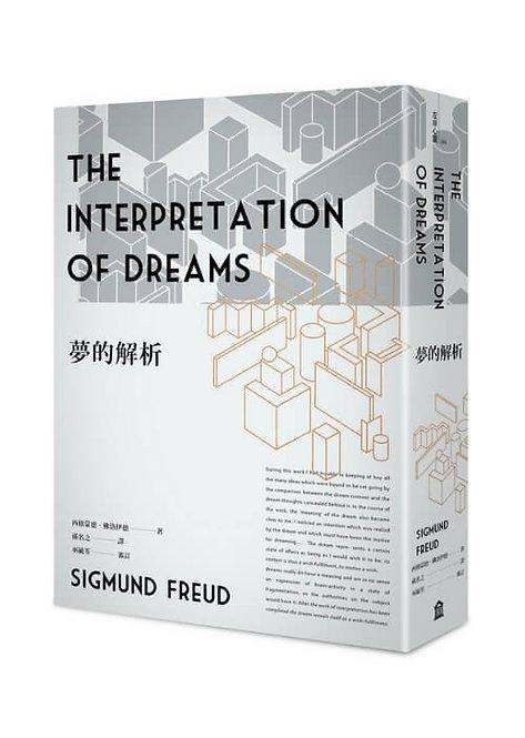 夢的解析(新版) The Interpretation of Dreams