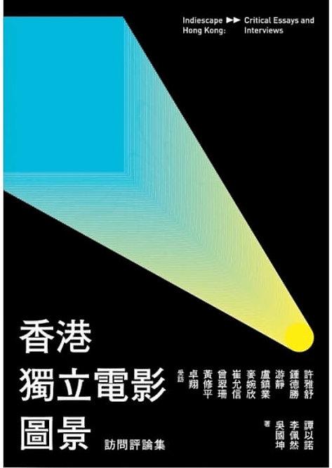 香港獨立電影圖景——訪問評論集