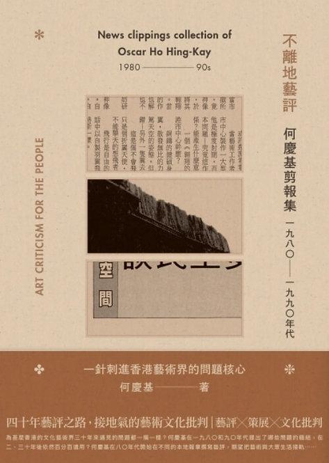 不離地藝評──何慶基剪報集(一九八〇—一九九〇年代)