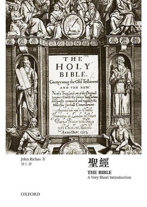 聖經 - 牛津通識讀本