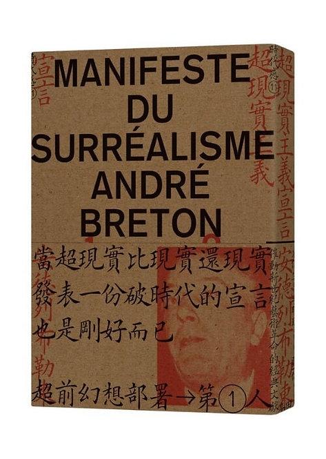 超現實主義宣言 Manifeste du Surréalisme