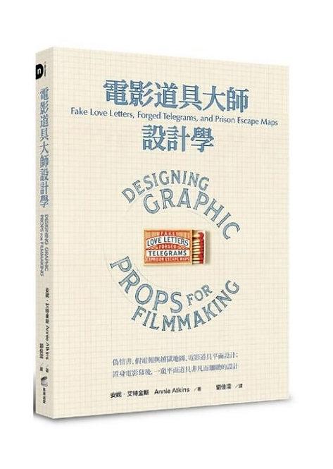 電影道具大師設計學:偽情書、假電報與越獄地圖、電影道具平面設計;置身電影幕後,一窺平面道具非凡而細緻的設計