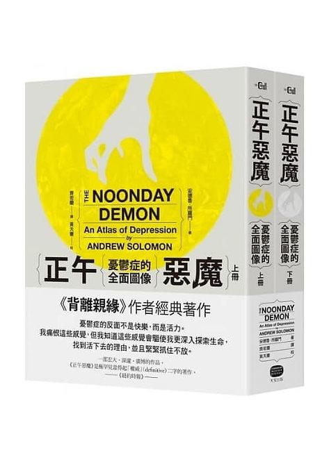 正午惡魔:憂鬱症的全面圖像(上下冊不分售) The Noonday Demon-An Atlas of Depression