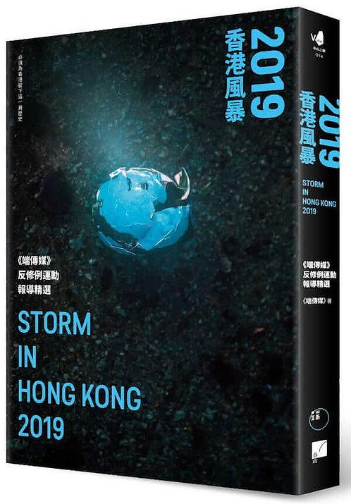 2019香港風暴, 端傳媒, 香港反修例運動報導精選, 反送中, 書, 吳介民