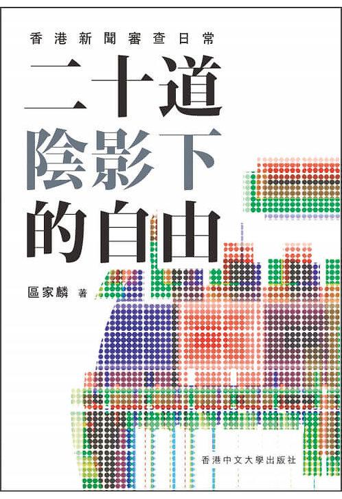 二十道陰影下的自由 - 香港新聞審查日常
