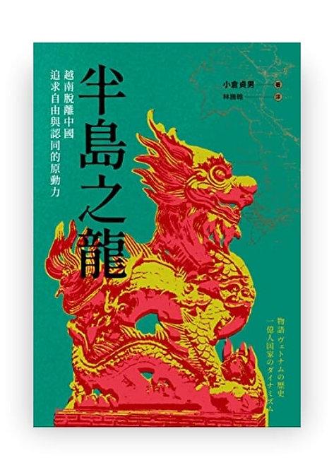 半島之龍:越南脫離中國,追求自由與認同的原動力