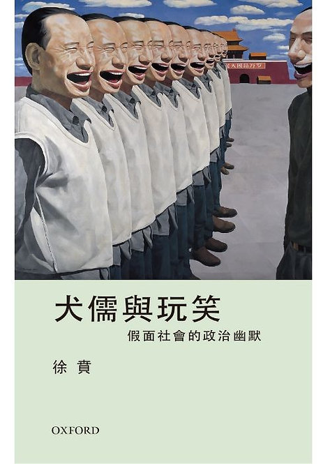 犬儒與玩笑:假面社會的政治幽默