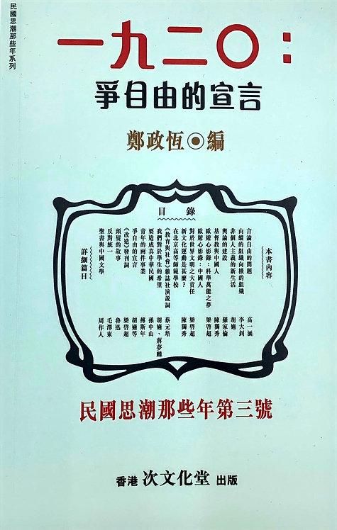 1920年爭自由的宣言, 次文化堂, 民國思潮, 鄭政恆
