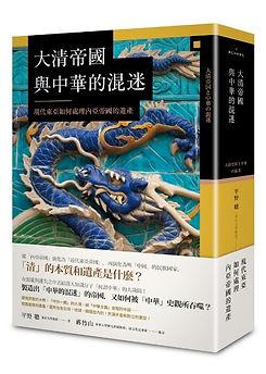 大清帝國與中華的混迷:現代東亞如何處理內亞帝國的遺產.jpg