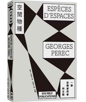 空間物種:一部空間使用者的日誌 Espèces d'espaces