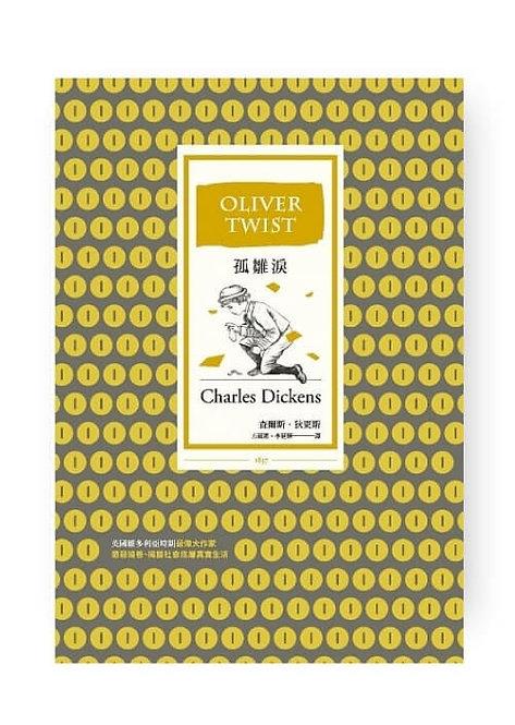 孤雛淚(全譯本|改版) Oliver Twist