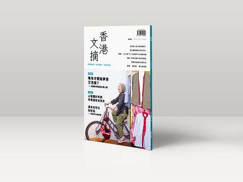 香港文摘 #1