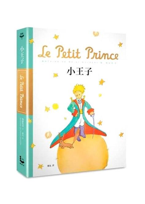 小王子【70周年精裝紀念版】 Le Petit Prince