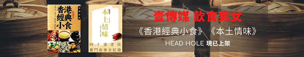 HEAD HOLE Product Page Banner - 本土情味- 香港