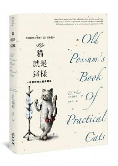 貓就是這樣(艾略特詩集‧韋伯經典音樂劇《貓》原始藍本‧中英對照精裝典藏版) (Old Possum's Book of Practical Cats)