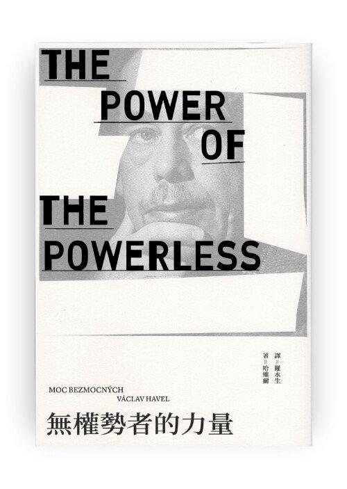 無權勢者的力量 (The Power of the Powerless 中文版)