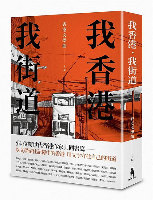 我香港, 我街道, 香港文學館, 本土文學