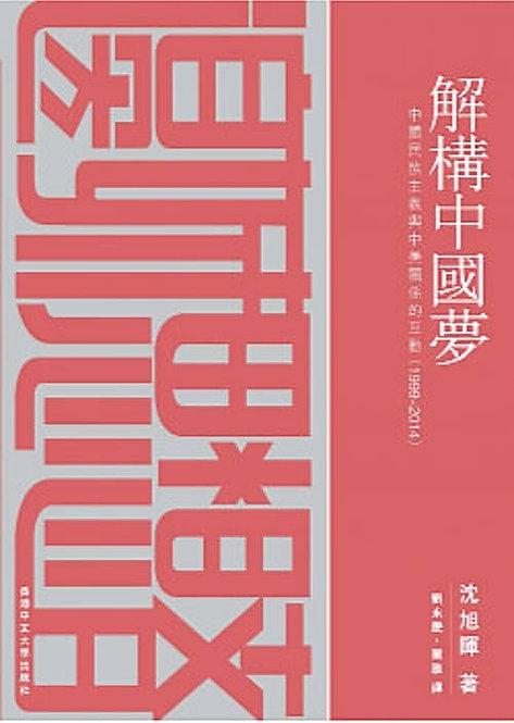 解構中國夢 中國民族主義與中美關係的互動(1999–2014)