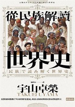 從民族解讀世界史:民族如何推動千年來的歷史進展,政治又如何利用民族來製造對立 .