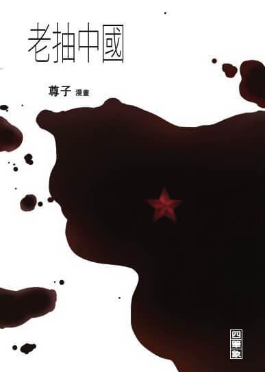 老抽中國, 次文化堂, 尊子漫畫