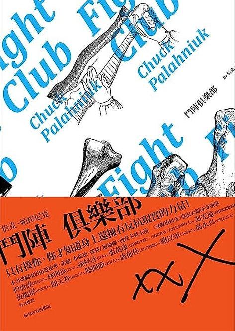 鬥陣俱樂部 Fight Club