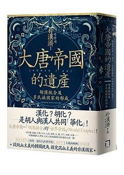 大唐帝國的遺產:胡漢統合及多民族國家的形成.jpg