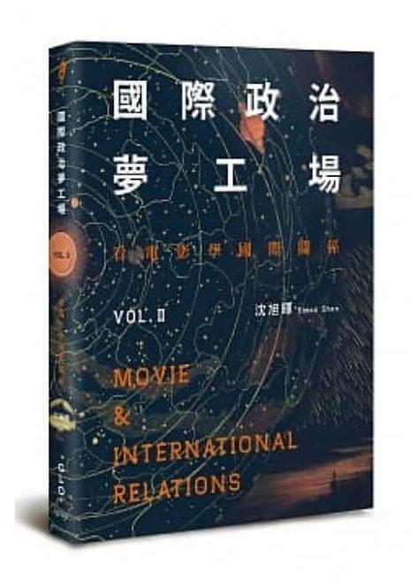 國際政治夢工場:看電影學國際關係vol.II