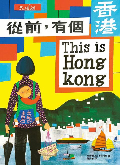 THIS IS HONG KONG,從前有個香港,Miroslav Sasek ,黃愛華