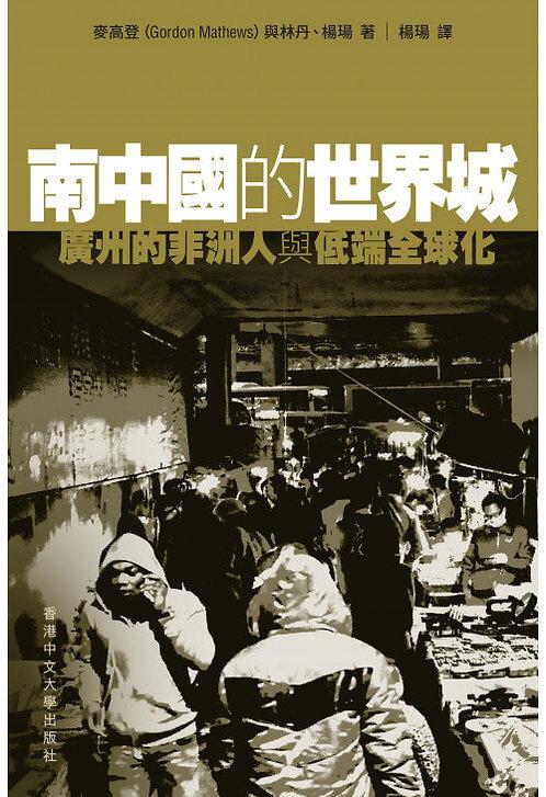 南中國的世界城 - 廣州的非洲人與低端全球化