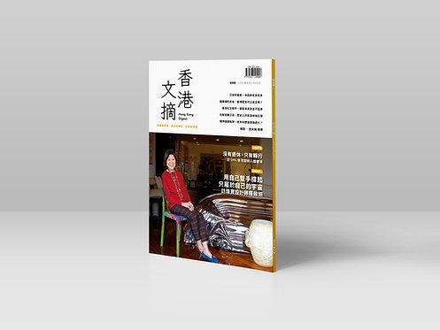 香港文摘 #4