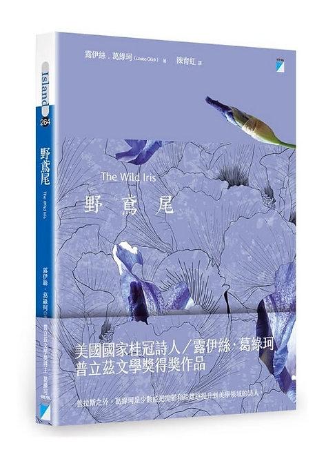 野鳶尾 Wild Iris