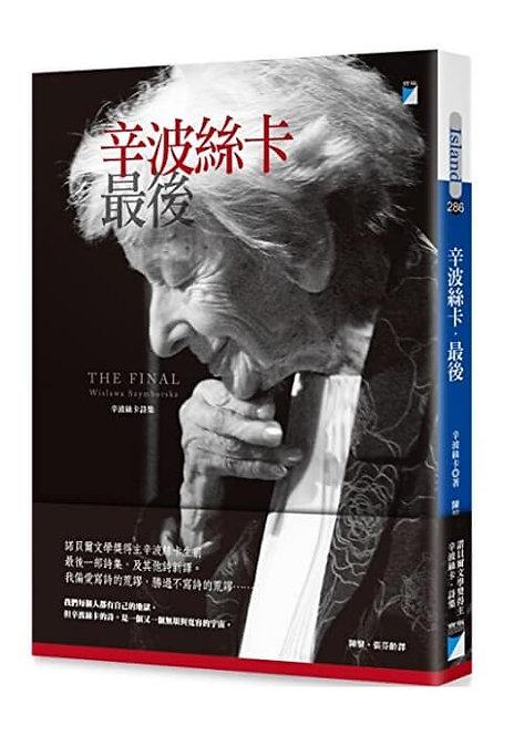辛波絲卡 - 最後 (THE FINAL)