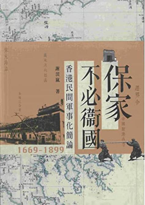保家不必衛國:香港民間軍事化簡論 1669-1899
