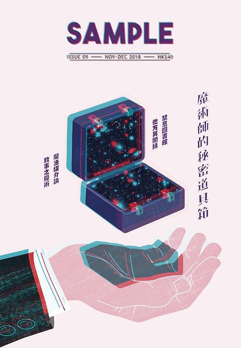 《Sample》第九期〈魔術師的秘密道具箱〉