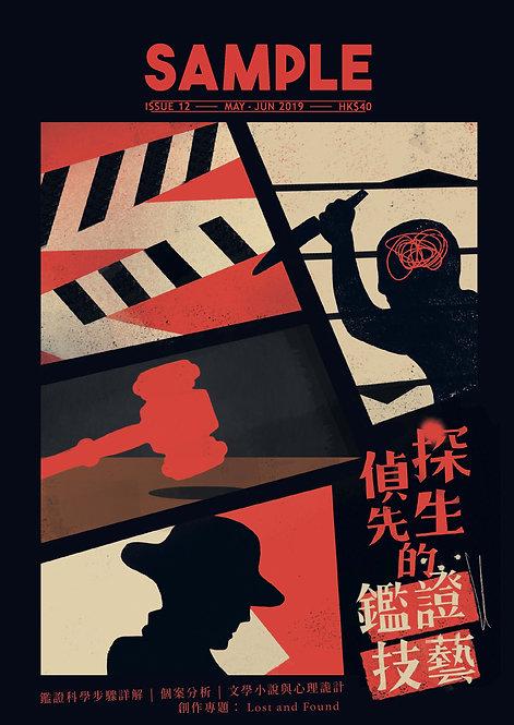 《Sample》第十二期〈偵探先生的鑑證技藝〉