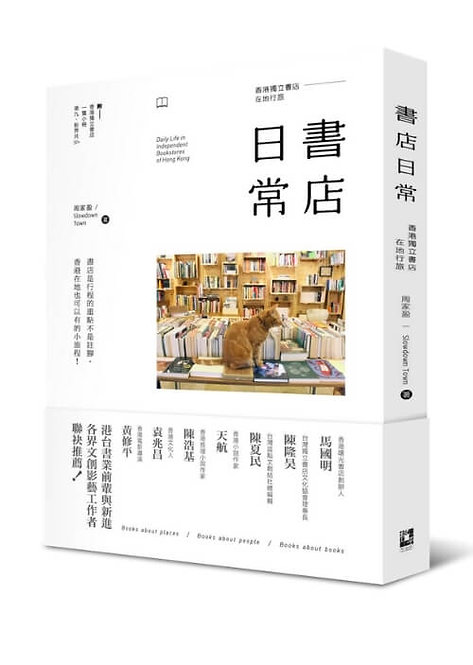 書店日常:香港獨立書店在地行旅