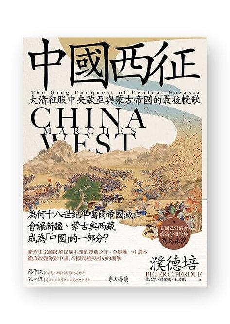 中國西征:大清征服中央歐亞與蒙古帝國的最後輓歌 China Marches West: The Qing Conquest of Central Eurasia