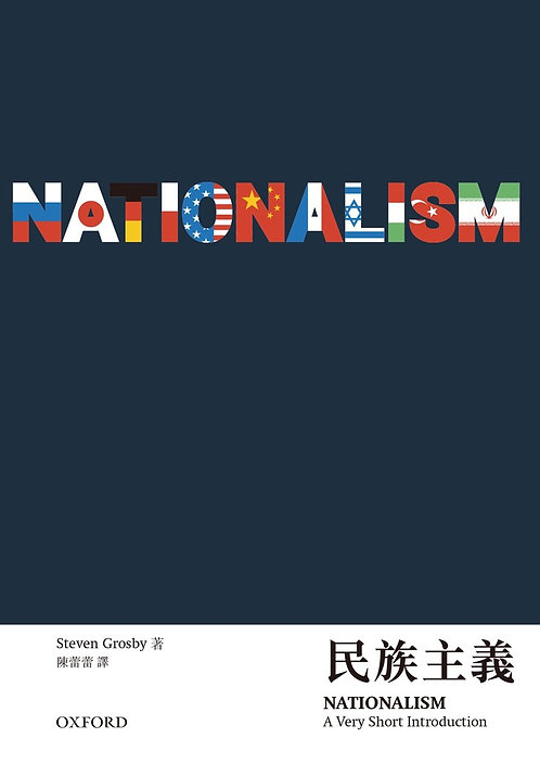 民族主義 - 牛津通識讀本