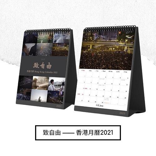 致自由 —— 香港月曆2021